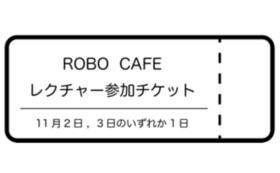 【8/30 12時まで受付!】1からのロボット製作!ロボットレクチャーチケット20%OFF