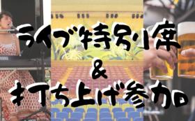 【廻田彩夏ファンの皆様必見】応援コース+PV披露ライブ無料招待券(特別席)+打ち上げ参加