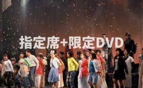 ミュージカル指定席ご招待+限定DVDコース