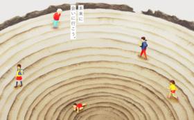 ★早期締切【ウィズタイム応援】2019年8月3日の回 参加確約