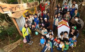 <ヒミツキチの完成を一緒にお祝い!>ヒミツキチ森学園開校式ご招待コース