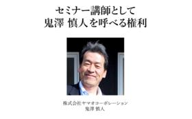 鬼澤をセミナー講師として呼べる権利