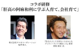 鬼澤×香取氏 コラボ研修を開催できる権利