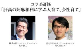 鬼澤×鬼丸氏 コラボ研修を開催できる権利