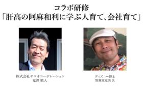 鬼澤×加賀屋氏 コラボ研修を開催できる権利