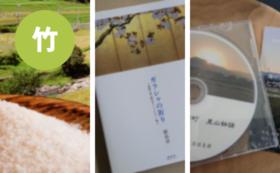 【お土産コース・竹】選べるガラシャの里からのお土産