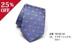[早割25%OFF] 会津型紋柄ネクタイ 七宝と井桁絣柄(トラディショナルブルー)