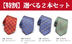 【特割】会津型紋柄ネクタイ 選べる2本セット