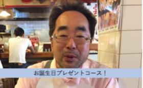 【梅窪お誕生日プレゼントコース】
