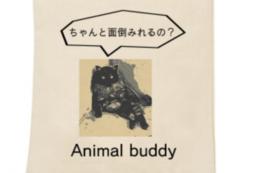 アニマルバディDコース【オリジナルトートバッグ+カレンダー】