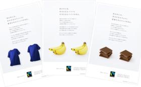 【ご寄付コース】フェアトレードラベル非売品ポスター3枚組