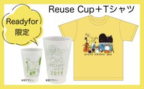 """【""""くるり""""と繋がるコース】 RF支援者限定 オリジナルTシャツ&リユースカップ"""