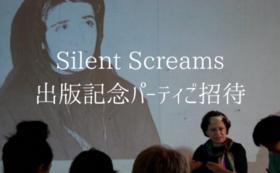 「Silent Screams」出版パーティご招待コース