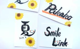 色紙に「筆文字にこにこアート」でお好きな文字を描きます♬(1〜10文字程度)