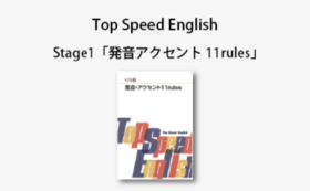 【Top Speed English教材】Stage1「発音・アクセント11rules」