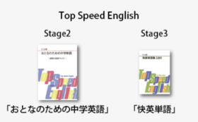 【Top Speed English教材】Stage2またはStage3のいずれか