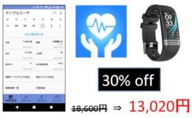【先着20名様限定】スマートウェアラブル1台+『ヘルポ』アプリ