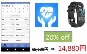 【先着50名様限定】スマートウェアラブル1台+『ヘルポ』アプリ