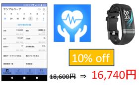 【先着100名様限定】スマートウェアラブル1台+『ヘルポ』アプリ
