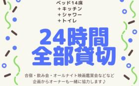 【宿泊場所とイベントスペース24時間貸切権!】