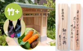【芳名板コース・竹+】芳名板+お野菜orお酒