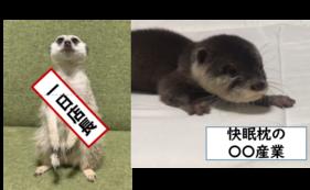 【企業様向け】あにまるずの動物を、1年間限定のマスコットに!
