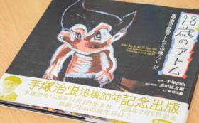 黒田征太郎さんの絵本『18歳のアトム』をプレゼントします(遠方の方にもおすすめ!)