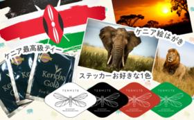 《ケニアグッズと講演・交流会にご招待!》シロアリマンの故郷ケニアづくし!+シロアリマン活動報告&交流会にご招待します!