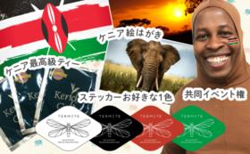 《グッズ・共同イベント交流で応援!》ケニアから来た人気者!シロアリマンとの共同イベント開催権!