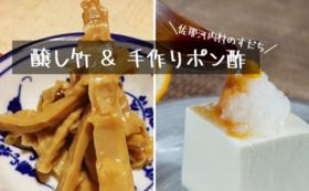佐那河内村からお届け!「醸し竹」+手作りポン酢コース