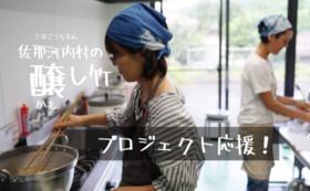【豪華なリターンはご不要な方むけ】醸し竹プロジェクト「応援」コース