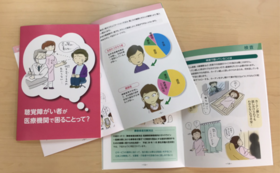 名前記載&【学校編】「きこえないことって?」100冊「聴覚障がい者の困りごとって?」10冊