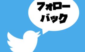 Twitterフォローバック