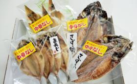 地元のやまろ渡邉さんプレゼンツ【佐伯の干物(中骨なし)セット!!】