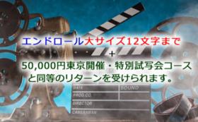 100,000円 男気女気コース