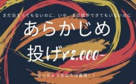 あらかじめ【投げ2000円!】