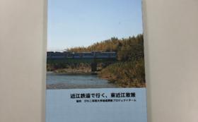 びわこ学院大学オリジナル 近江鉄道沿線写真集
