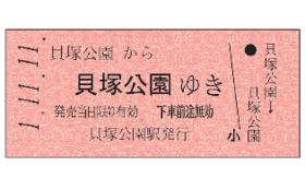 利優君 手書きお礼メッセージ & 記念限定硬券乗車券