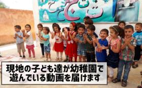シリアの子ども達とつながろう!