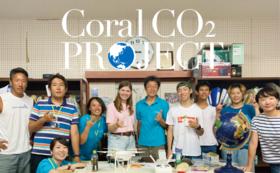 【研究所のスペシャルサポーター】としてサンゴ礁学会を聴講