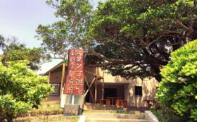 研究所で過ごす2日間!喜界島をプロジェクトメンバーと満喫コース