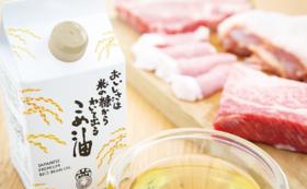王女からのお礼の手紙&埼玉県越谷市の名産品 おいしさは米の糠からわいて出る こめ油