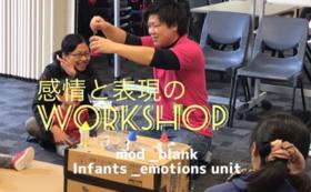 【ReadyFor限定 / 20%off 】workshopに参加or見学3回パッケージ