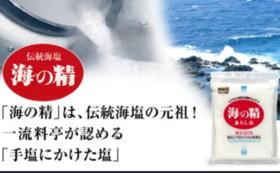 オススメのお塩体験コース