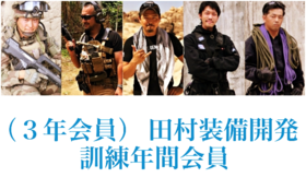 【3年会員】田村装備開発 訓練年間会員