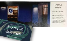 地元のNARUMIさんプレゼンツ【最上級コースお食事券+投げ¥1,000】