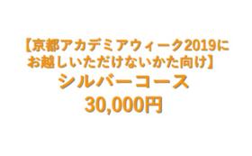 【京都アカデミアウィーク2019にお越しいただけないかた向け】シルバーコース
