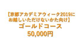 【京都アカデミアウィーク2019にお越しいただけないかた向け】ゴールドコース