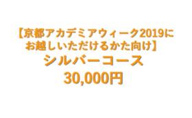 【京都アカデミアウィーク2019にお越しいただける方向け】シルバーコース