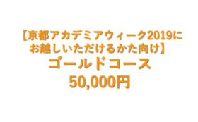 【京都アカデミアウィーク2019にお越しいただける方向け】ゴールドコース